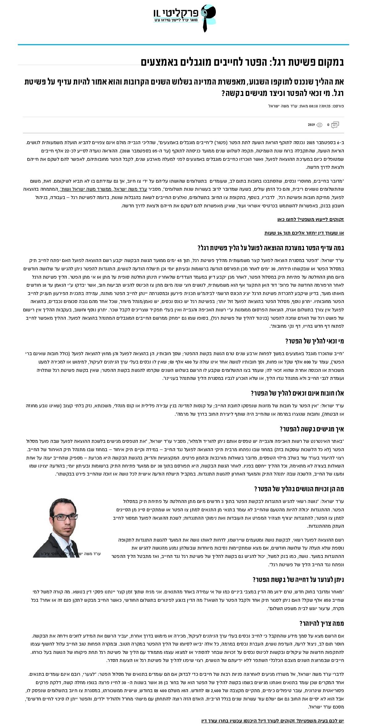 במקום פשיטת רגל - הפטר לחייבים מוגבלים באמצעים - עורך דין משה ישראל