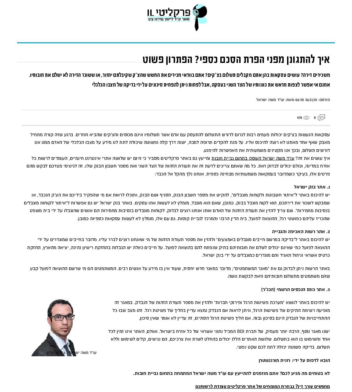 פרקליטיIL - איך להתגונן מפני הפרת הסכם כספי
