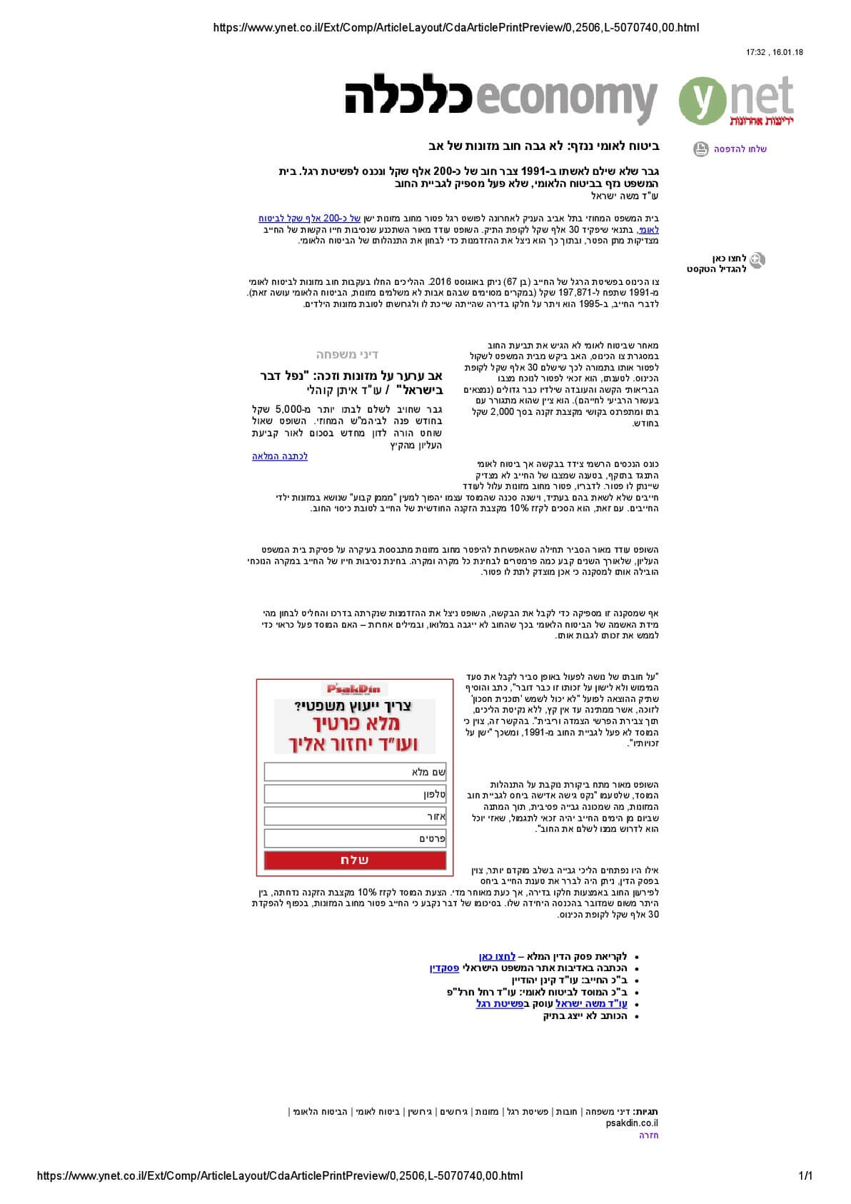 YNET - ביטוח לאומי ננזף - לא גבה חוב מזונות של אב - עורך דין משה ישראל